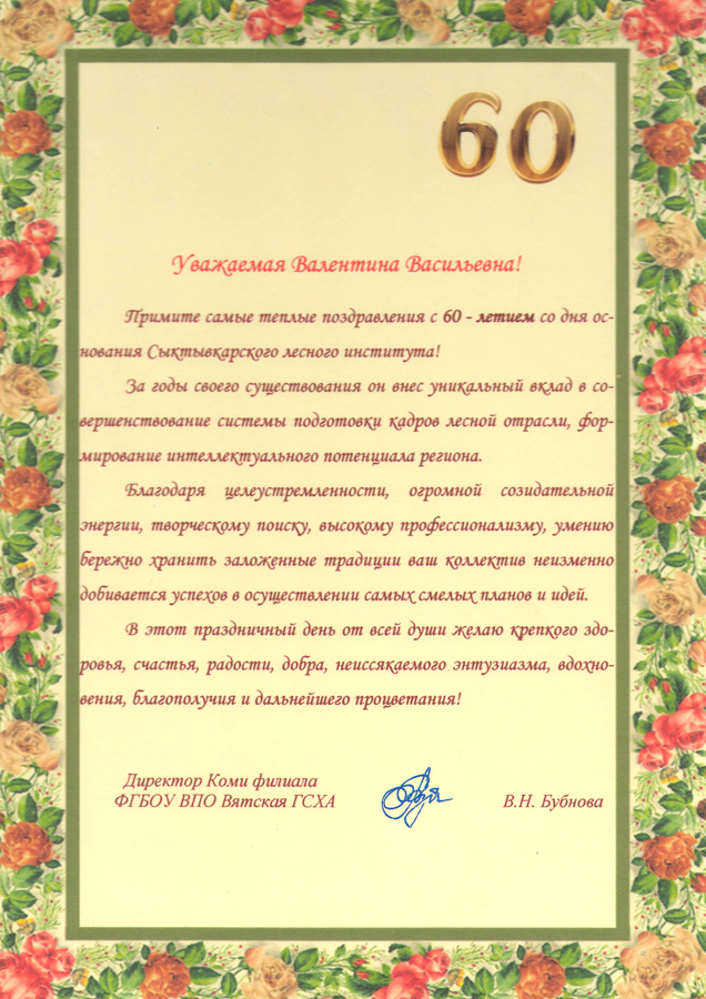 Поздравление с 60 летием официальное мужчине