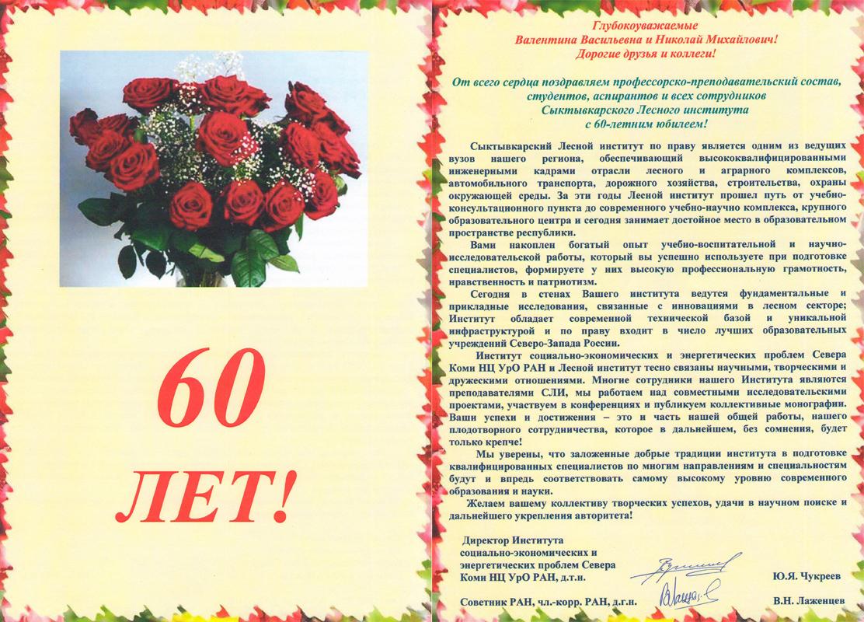 Текст поздравлений с 60-летием