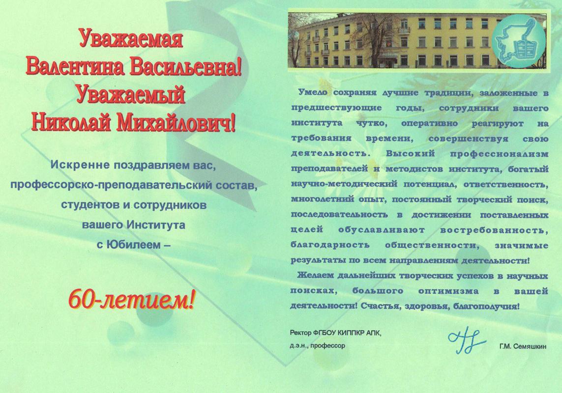 Поздравления на юбилей для учебных заведений
