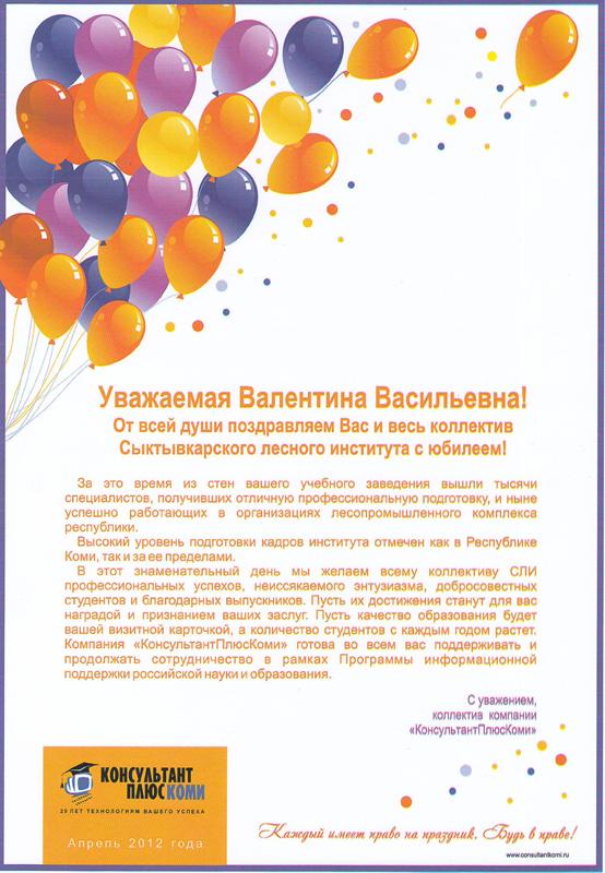Поздравление научной организации с юбилеем