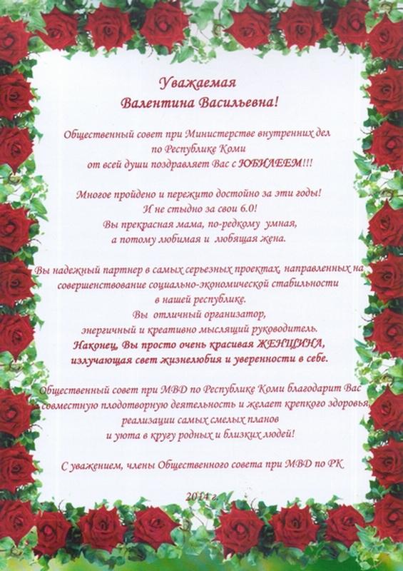 С днём валентина васильевна