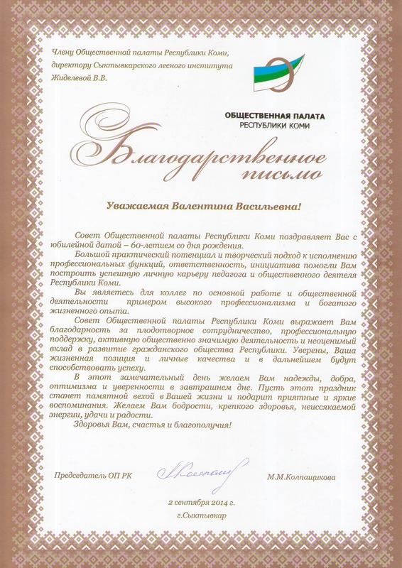 Поздравление с днем рождения республики коми 30